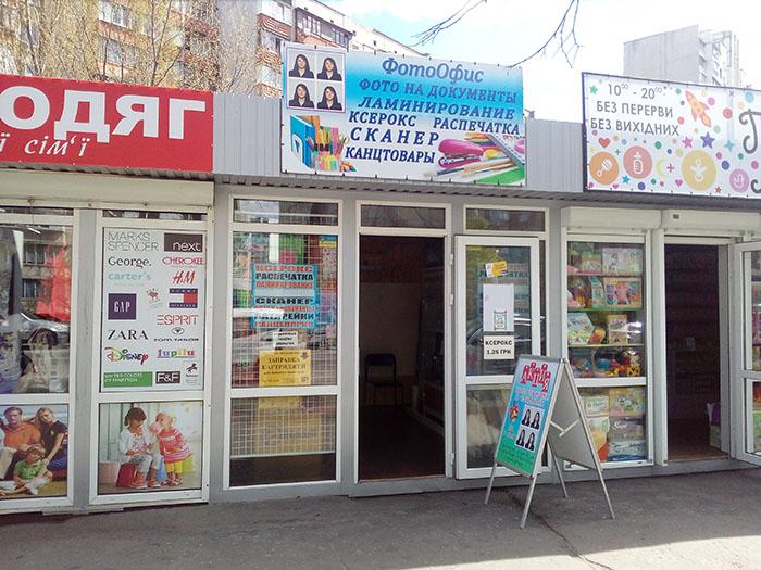 ксерокс на Харьковском, распечатка, ламинирование